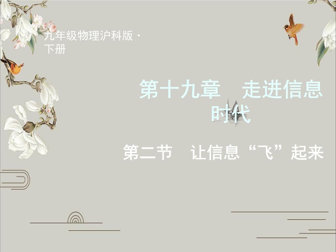 """沪科版九年级物理下册第十九章第二节让信息""""飞""""起来.ppt"""