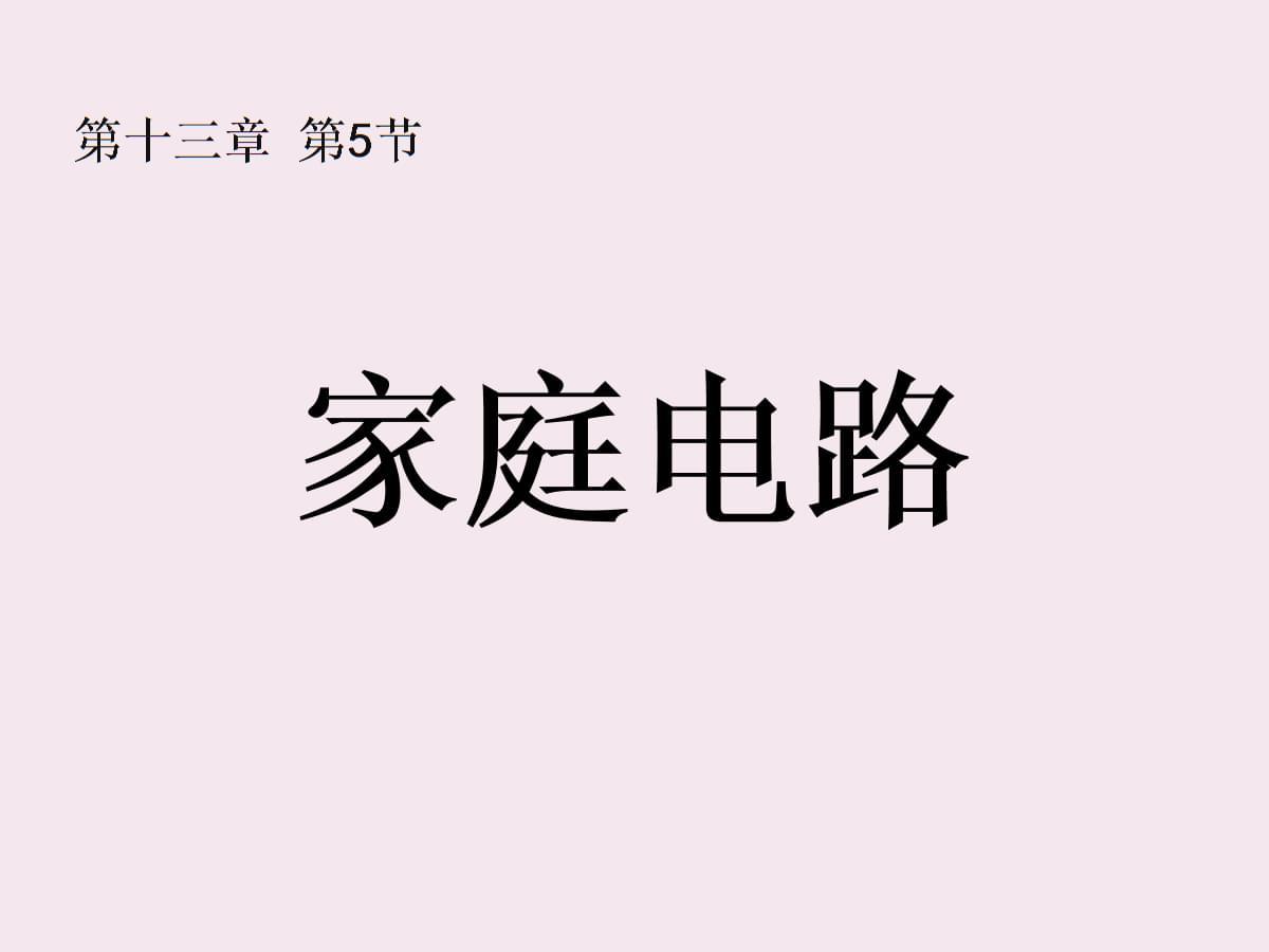 北师大物理九年级全第十三章五、家庭电路 (2).ppt