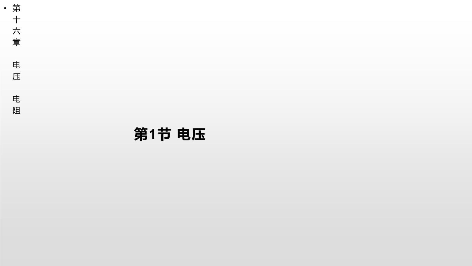 人教版九年级全册物理第十六章第1节电压 (3).pptx