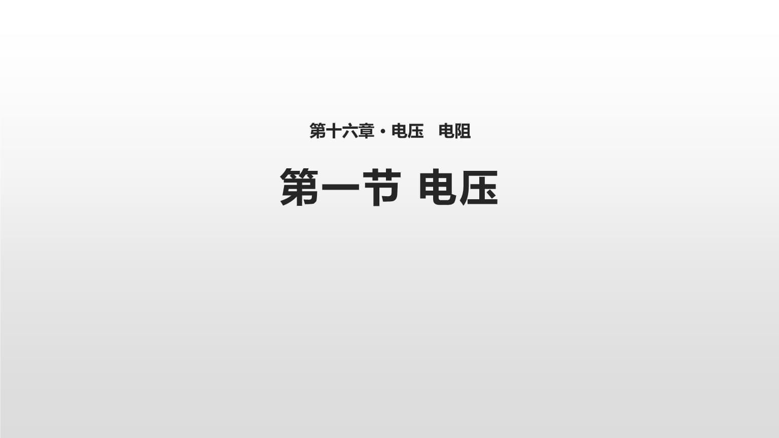 人教版九年级全册物理第十六章第1节电压 (2).pptx