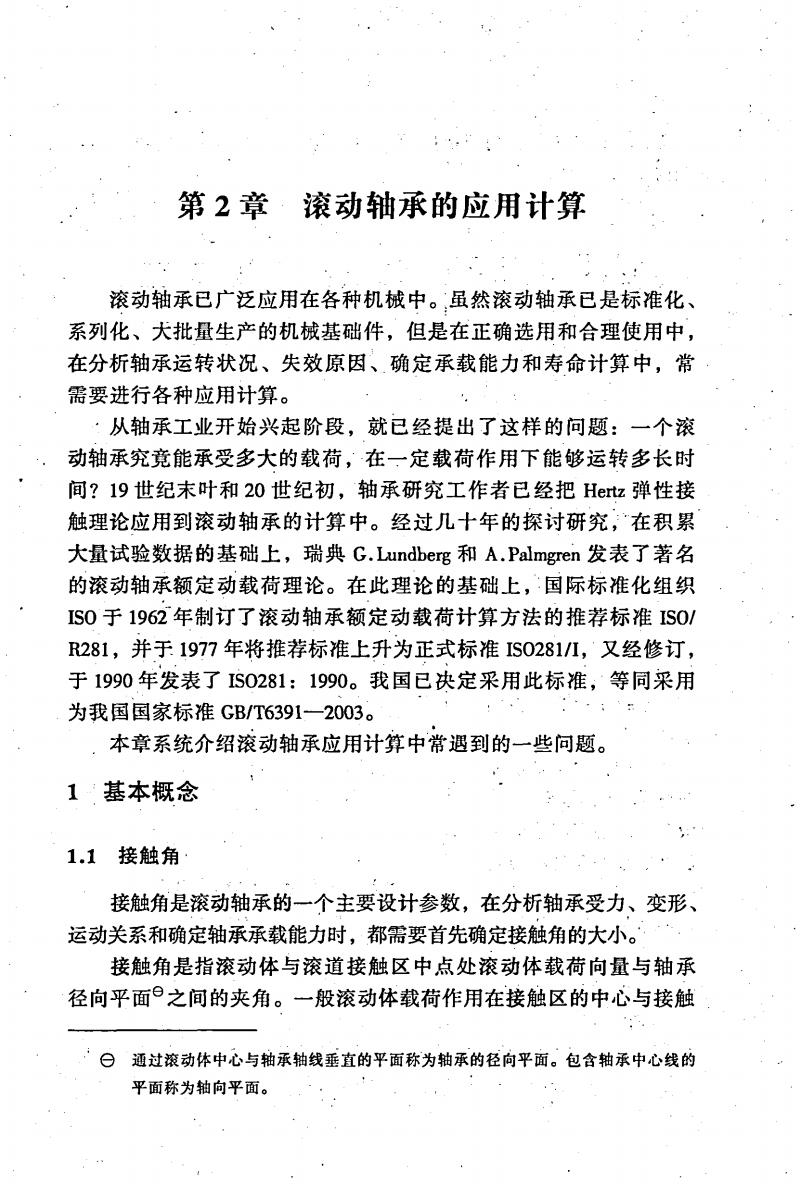 2000滚动轴承应用手册(第2版).pdf