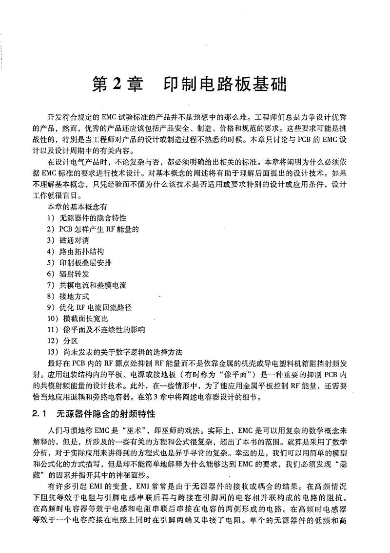 1996电磁兼容的印制电路板设计(原书第2版).pdf