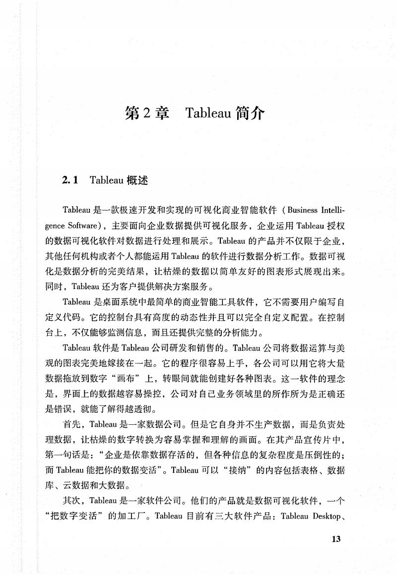 1997数据可视化应用与实践.pdf