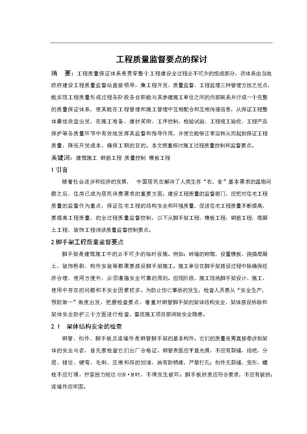 《工程质量监督要点的探讨》-毕业设计(论文).doc