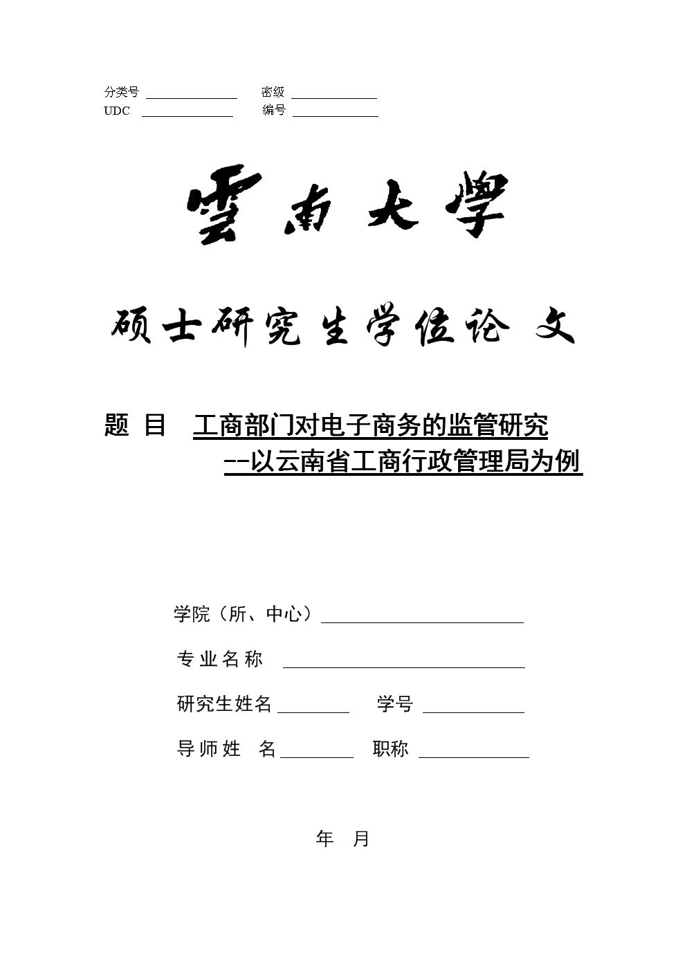 《工商部门对电子商务的监管研究》-毕业设计(论文).doc