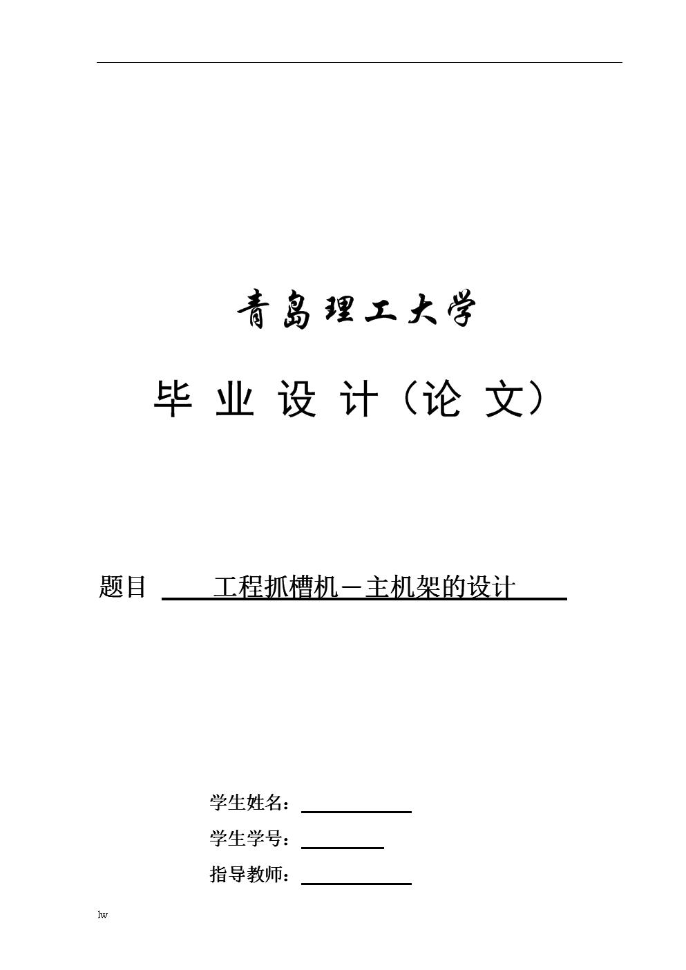 《工程抓槽机―主机架的设计》-毕业设计(论文).doc