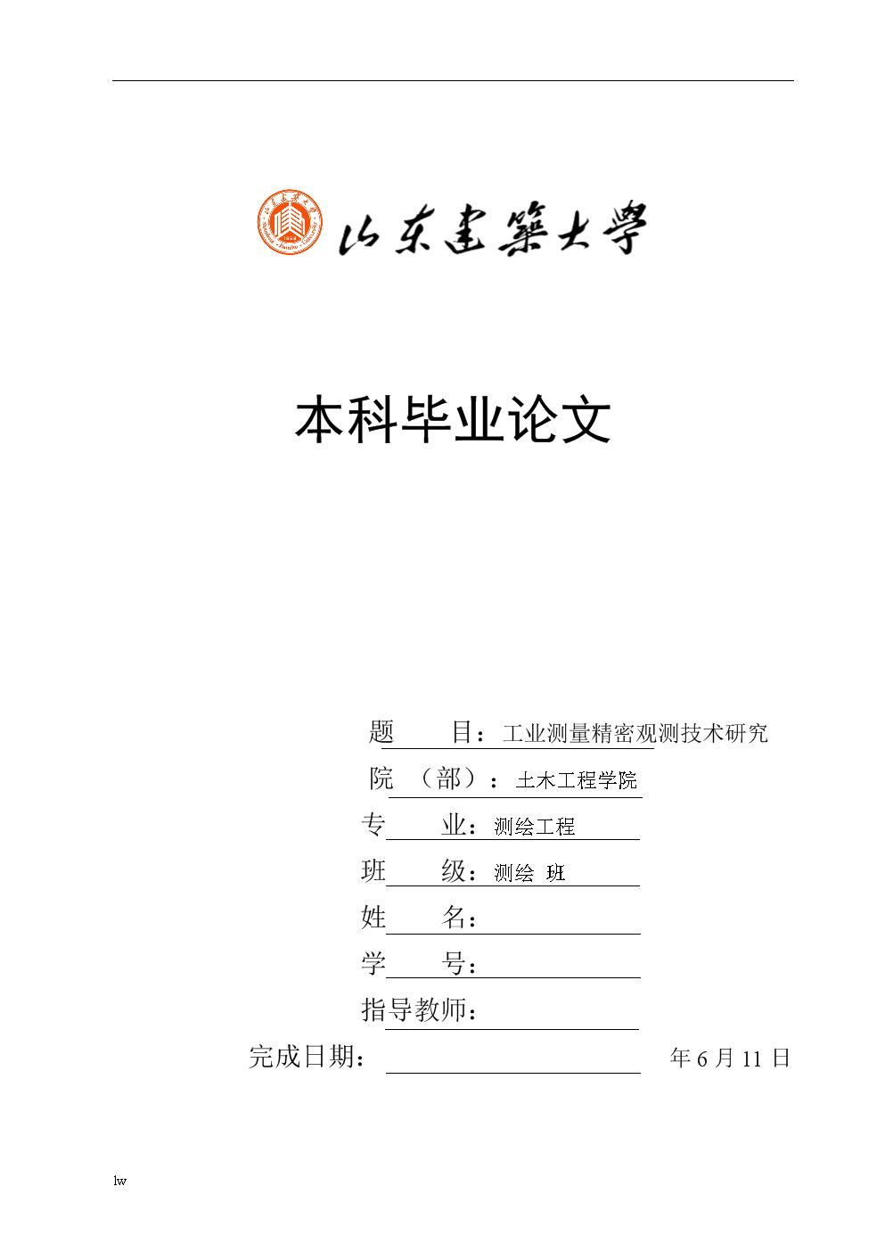 《工业测量精密观测技术研究》-毕业设计(论文).doc