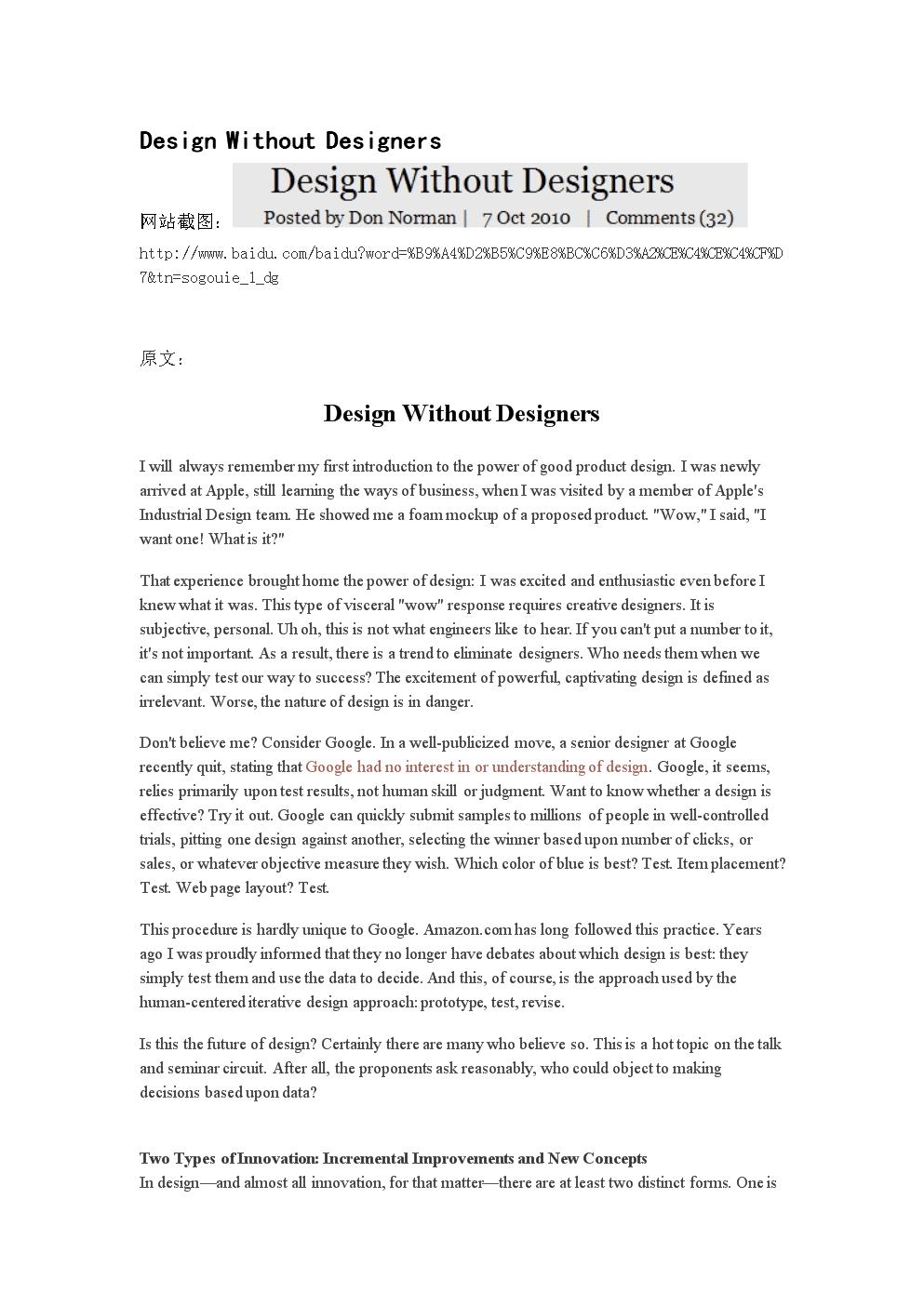 《工业设计_外文翻译--不需要设计师的设计论文》-毕业设计(论文).doc