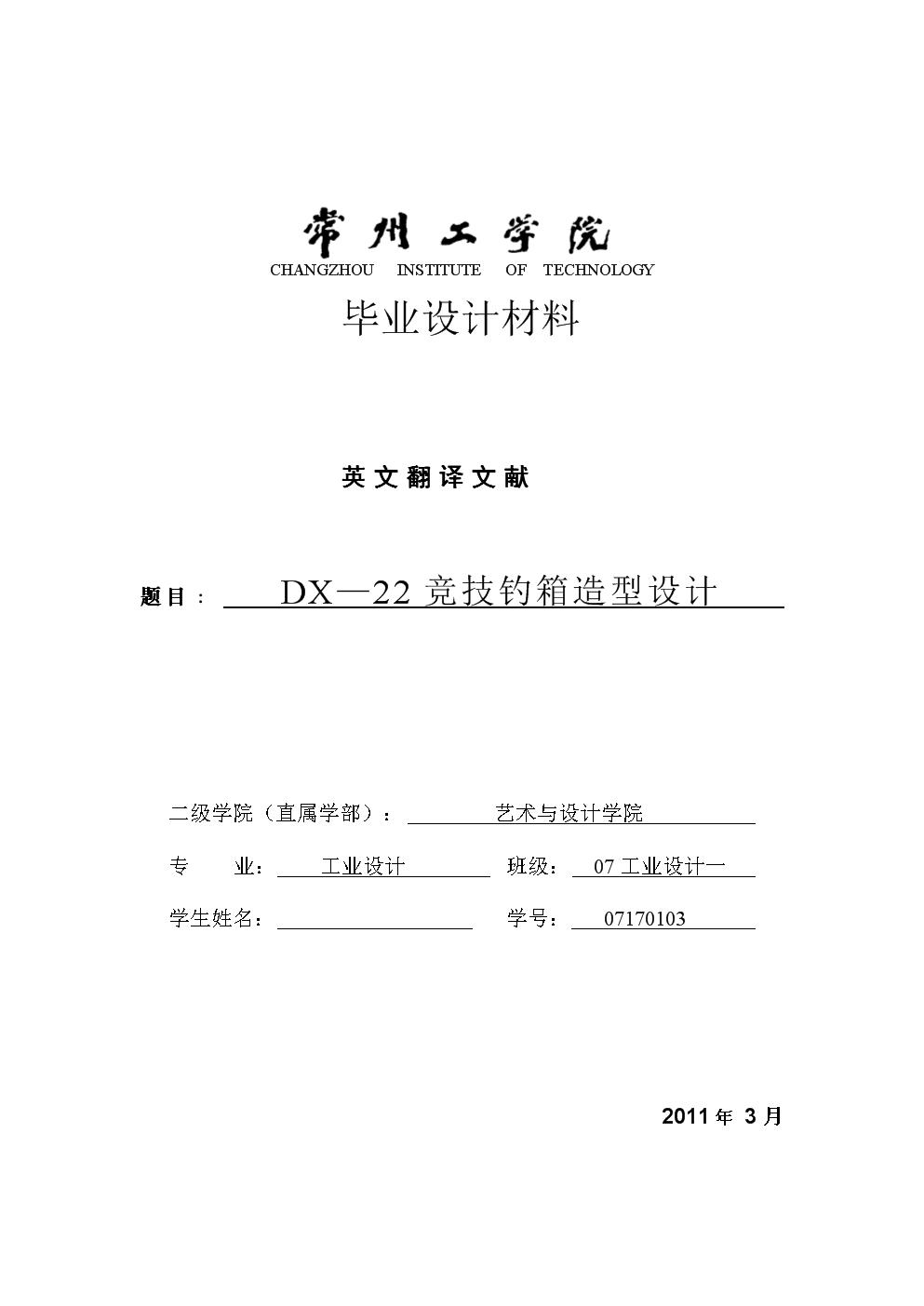 《工业设计外文翻译--DX—22竞技钓箱造型设计》-毕业设计(论文).doc