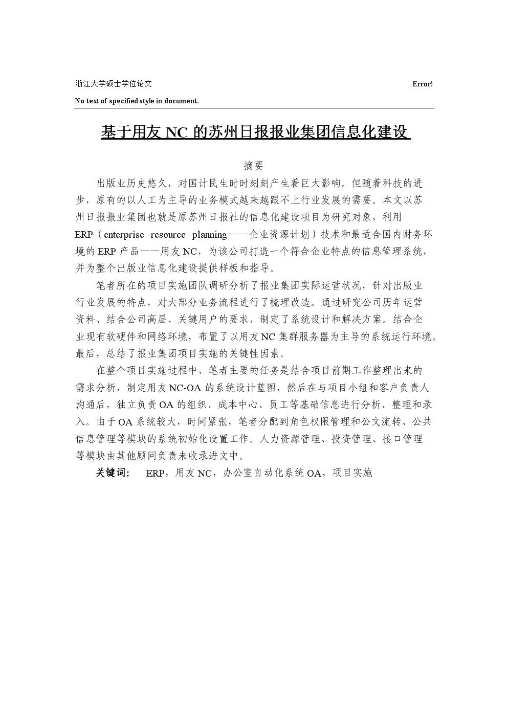 《基于用友NC的苏州日报业集团信息化建设》【毕业设计论文】.doc