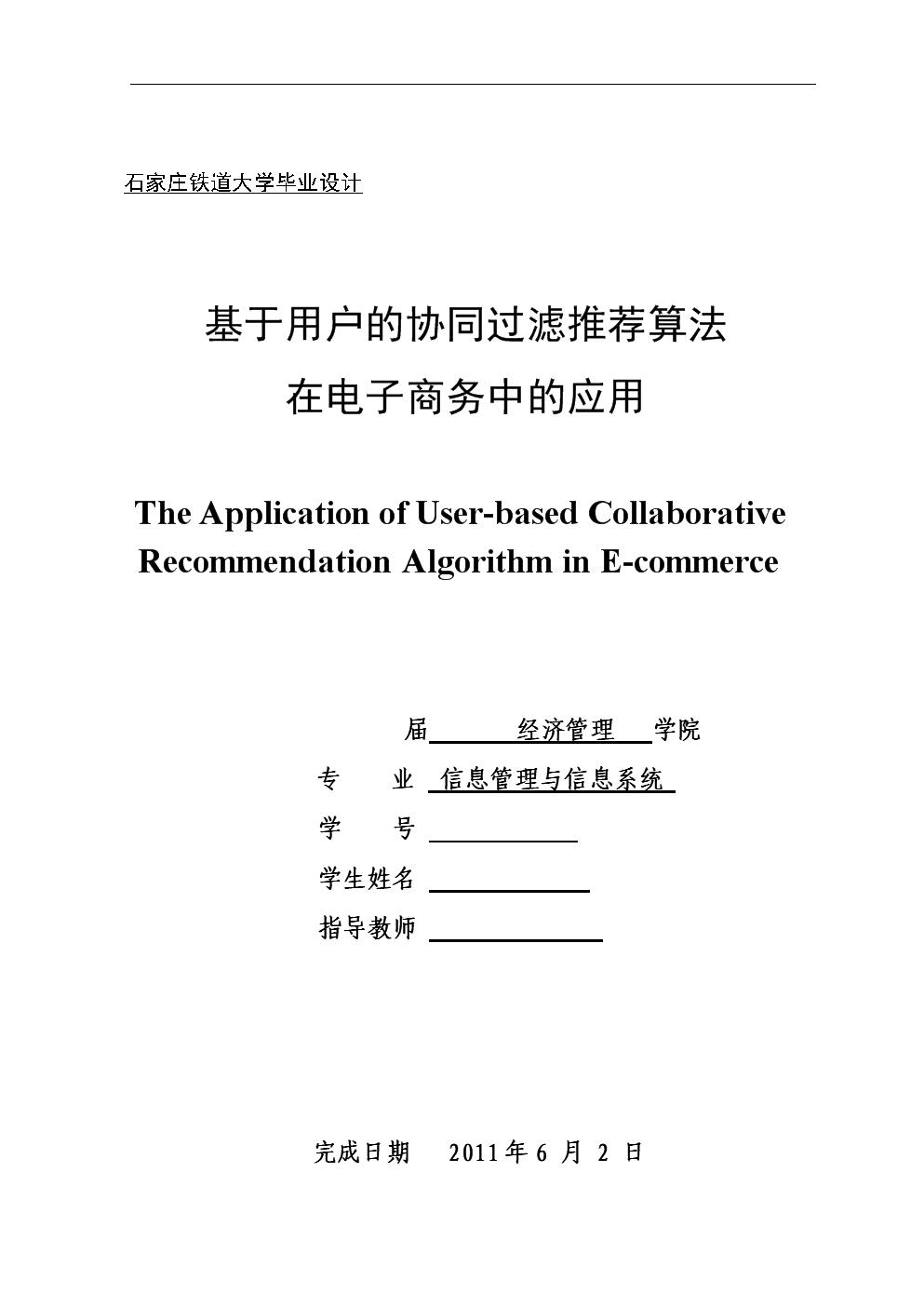 《基于用户的协同过滤推荐算法在电子商务中的应用》【毕业设计论文】.doc
