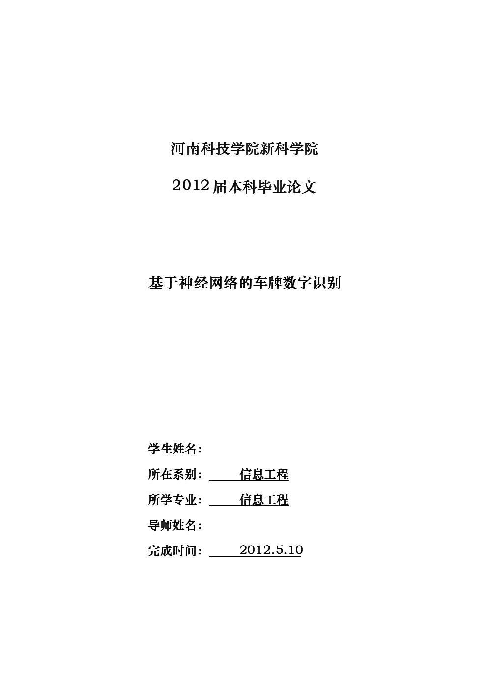 《基于自编码神经网络重构的车牌字符识别》【毕业设计论文】.doc