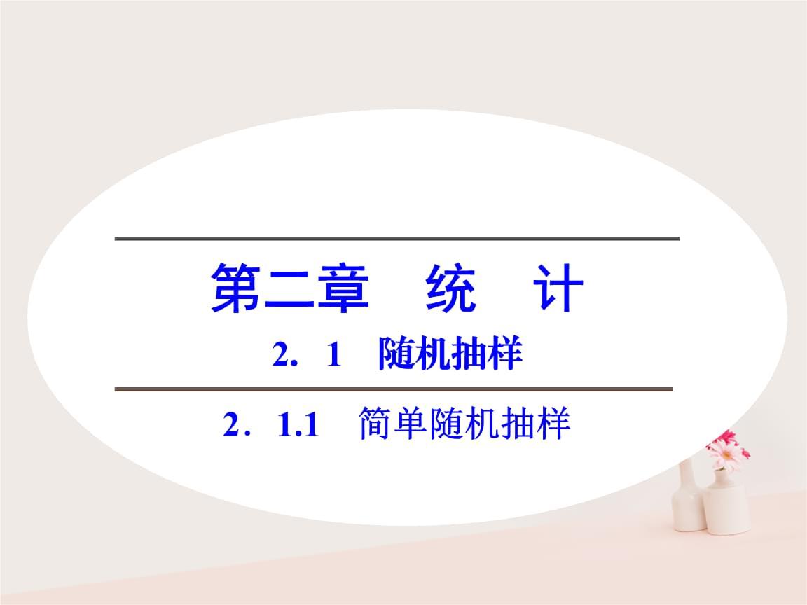 18-19版高中数学 第二章 统计 2.1.1 简单随机抽样 新人教B版.ppt