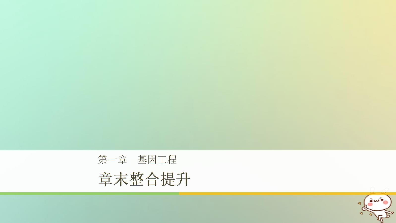 18-19版高中生物 第一章 基因工程章末整合提升 3.ppt