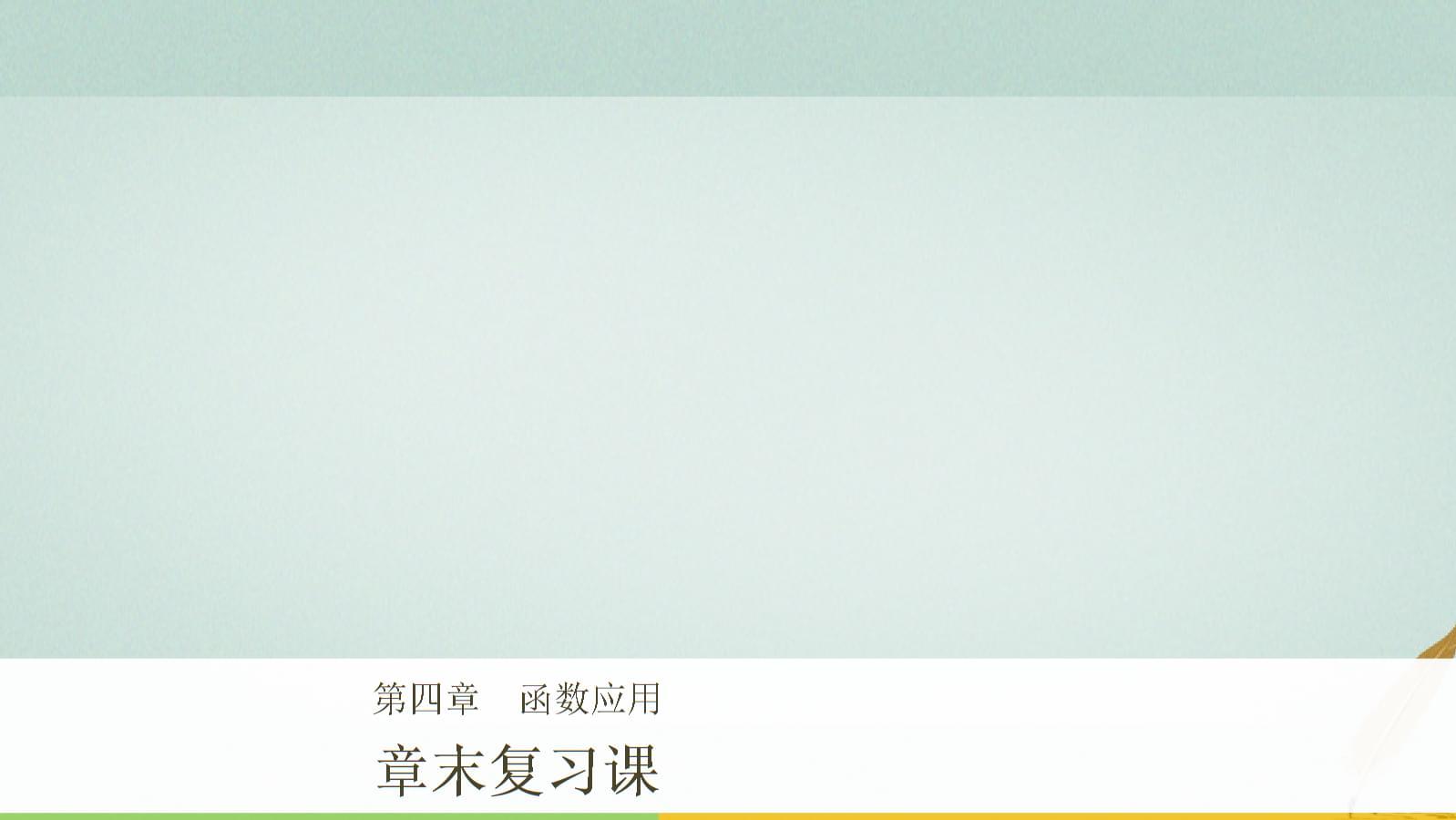 18-19版高中数学 第四章 函数应用章末复习课 .ppt