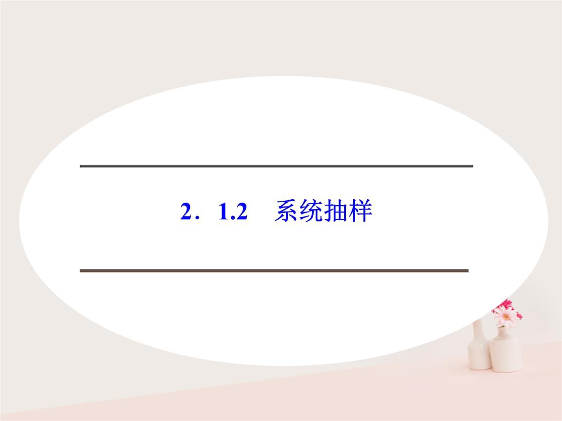18-19版高中数学 第二章 统计 2.1.2 系统抽样 新人教B版.ppt