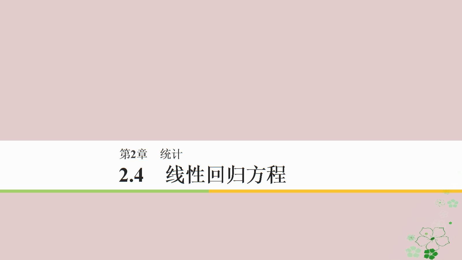 18-19版高中数学 第二章 统计 2.4 线性回归方程.ppt