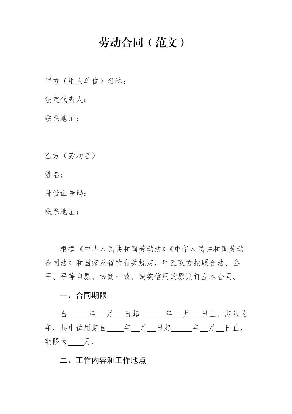 用人单位劳动合同(范文).docx
