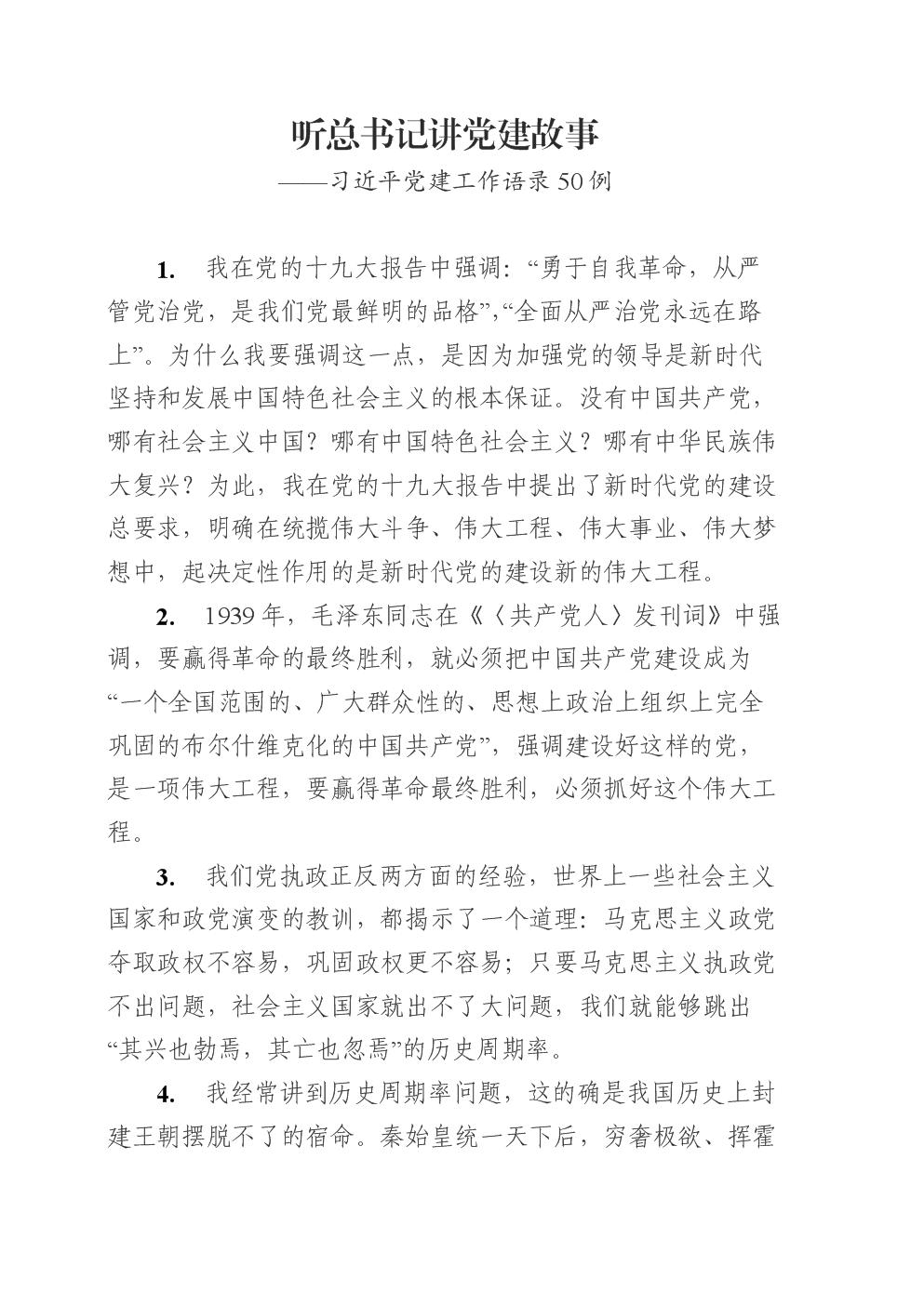 听总 书记讲党建故事——习 近 平党建工作语录50例.docx