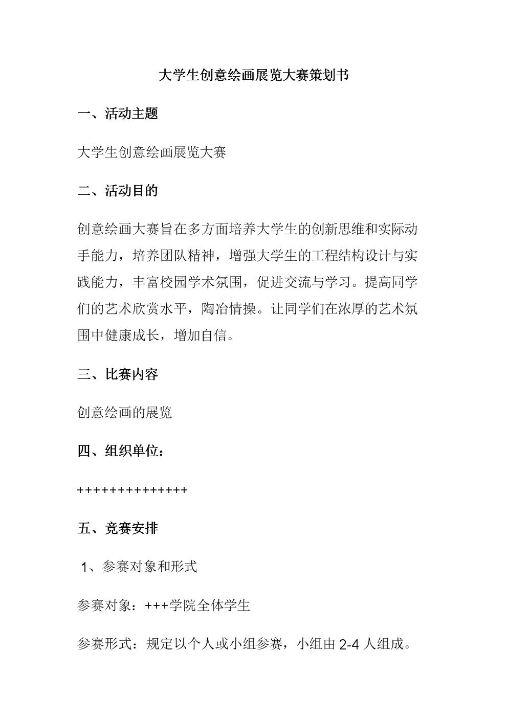 大学生创意绘画大赛策划书.doc