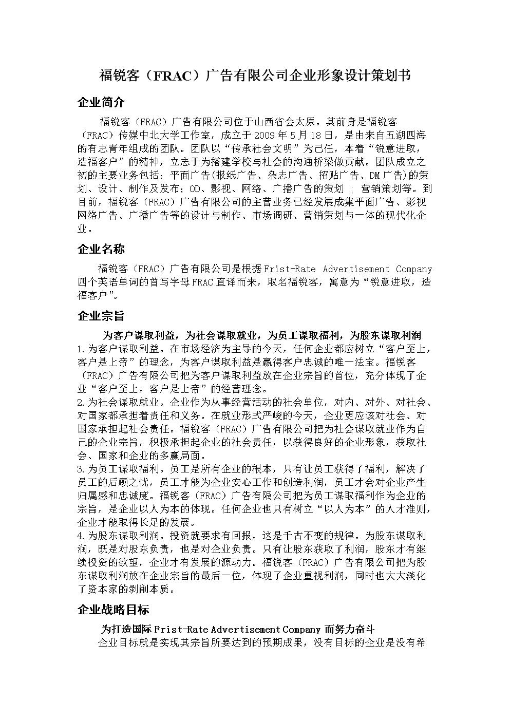 广告有限公司企业形象设计策划书.doc