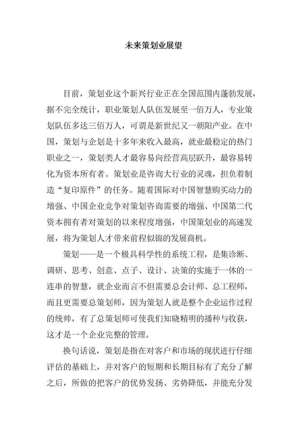 未来策划业展望资料.doc