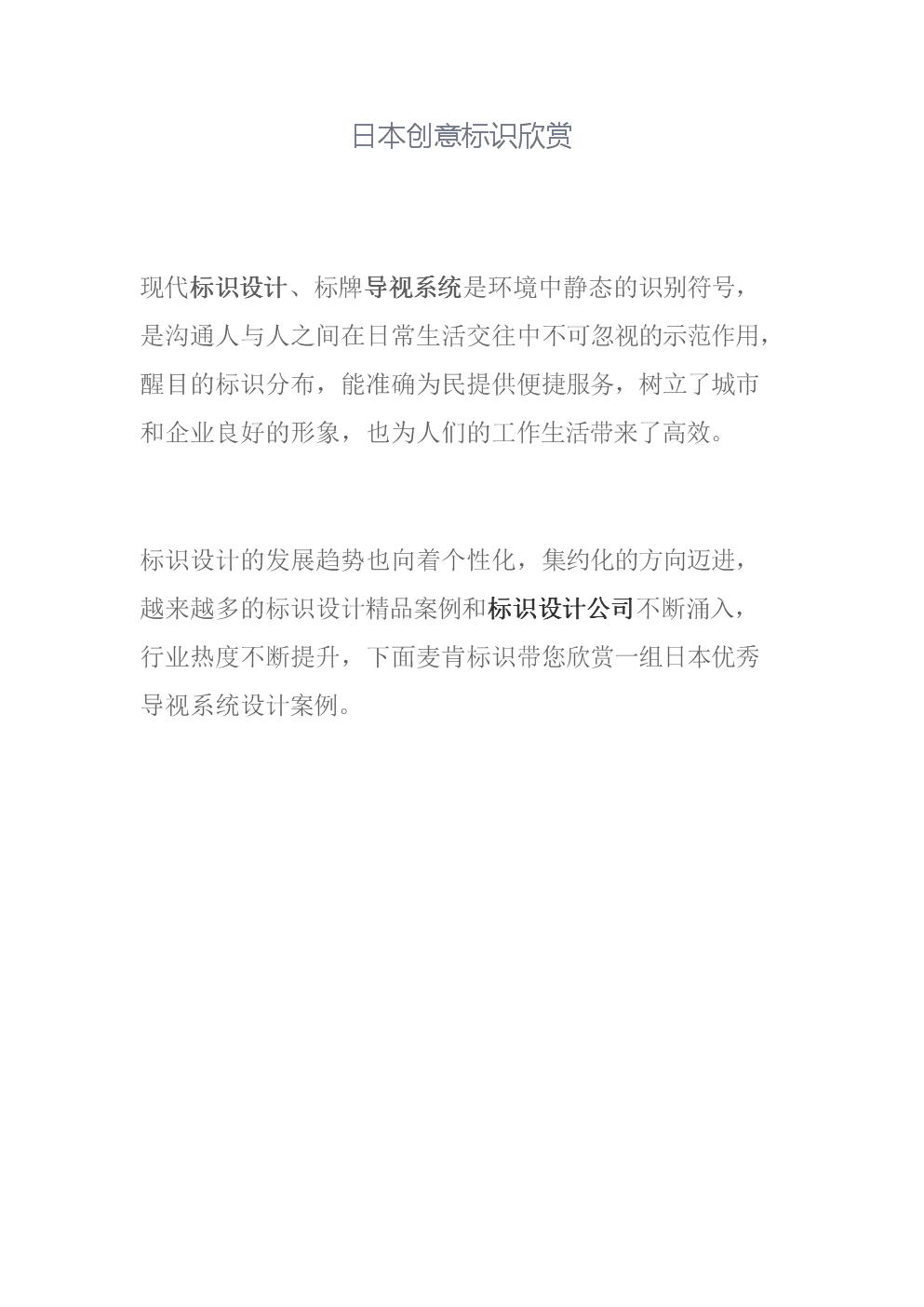 日本创意标识欣赏.docx