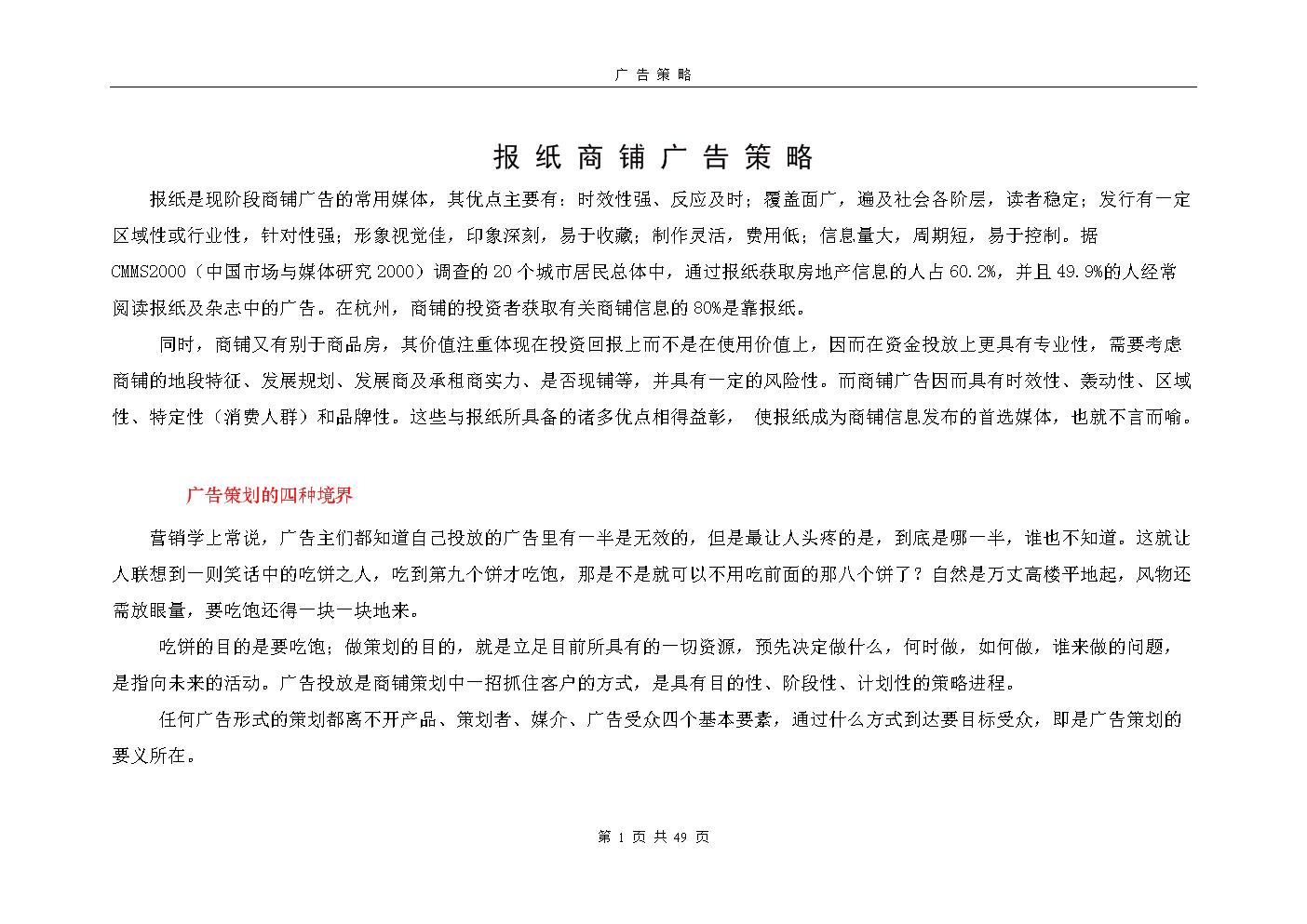 商铺广告策略.doc