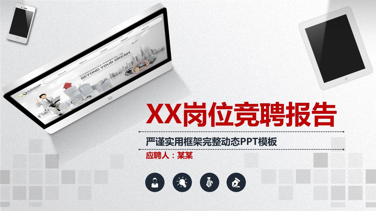 求职竞聘 严谨实用框架完整动态PPT模板.pptx