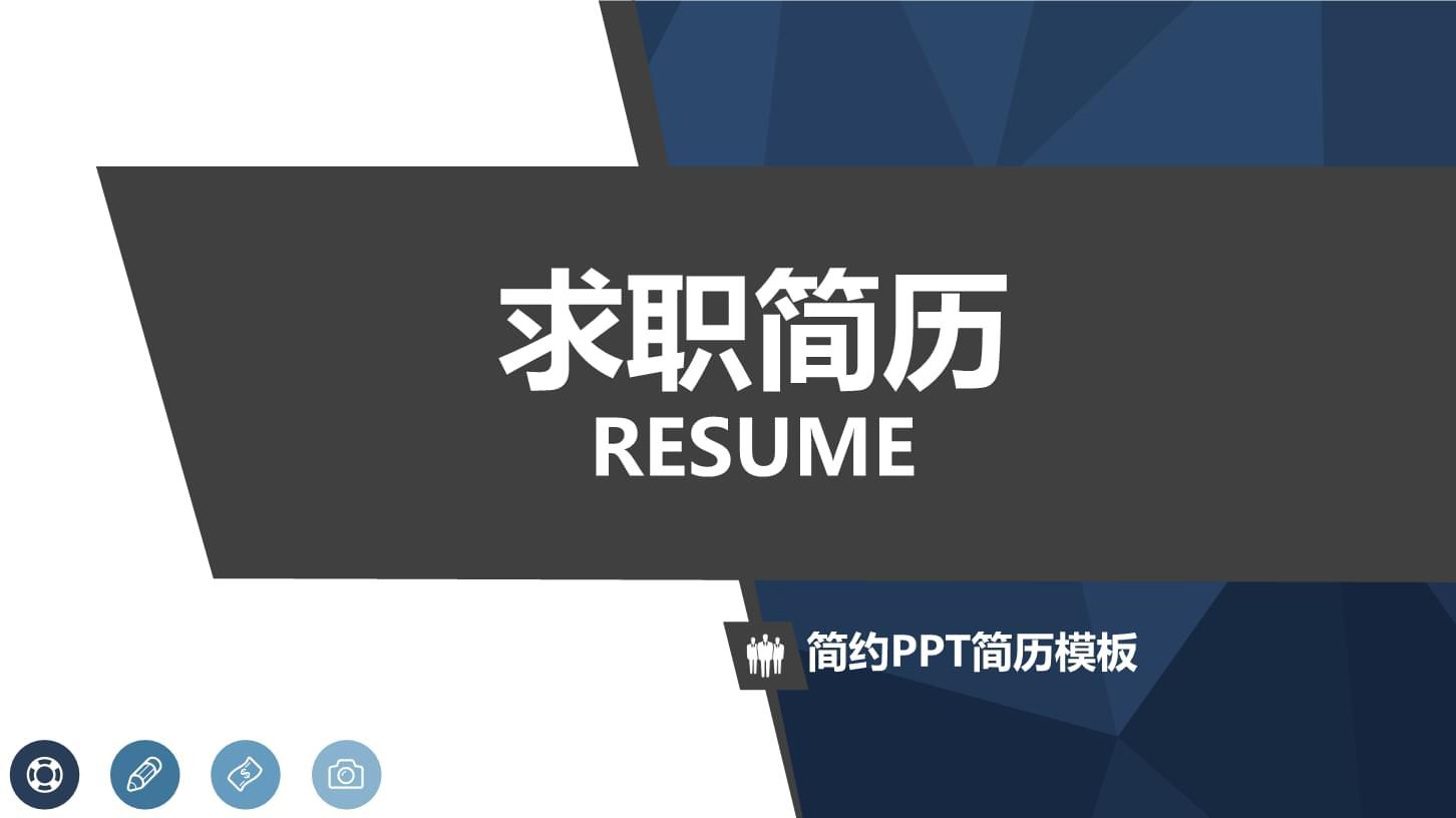 求职竞聘 (3)简约PPT简历模板.pptx