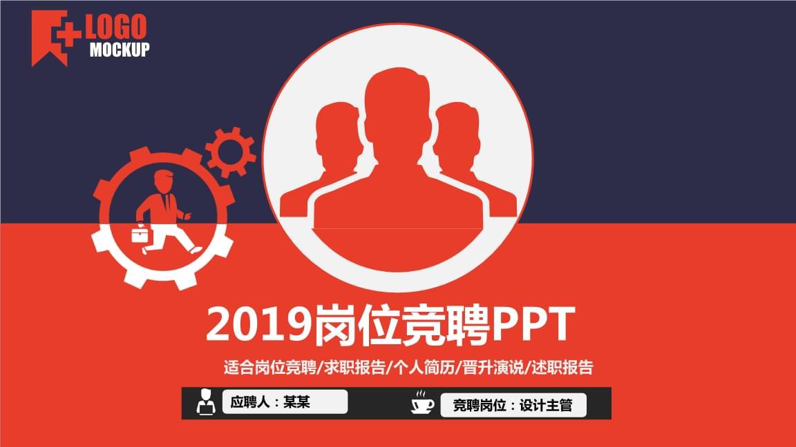 求职竞聘 (6) 岗位求职报告个人简历晋升演说述职报告.pptx