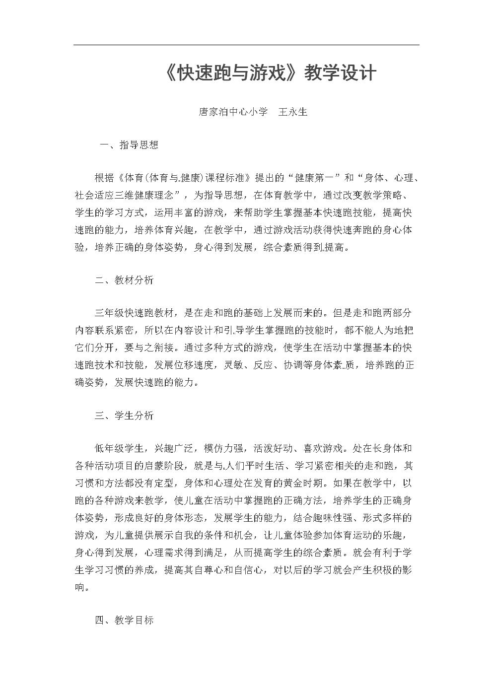 快速跑与游戏    (1).doc