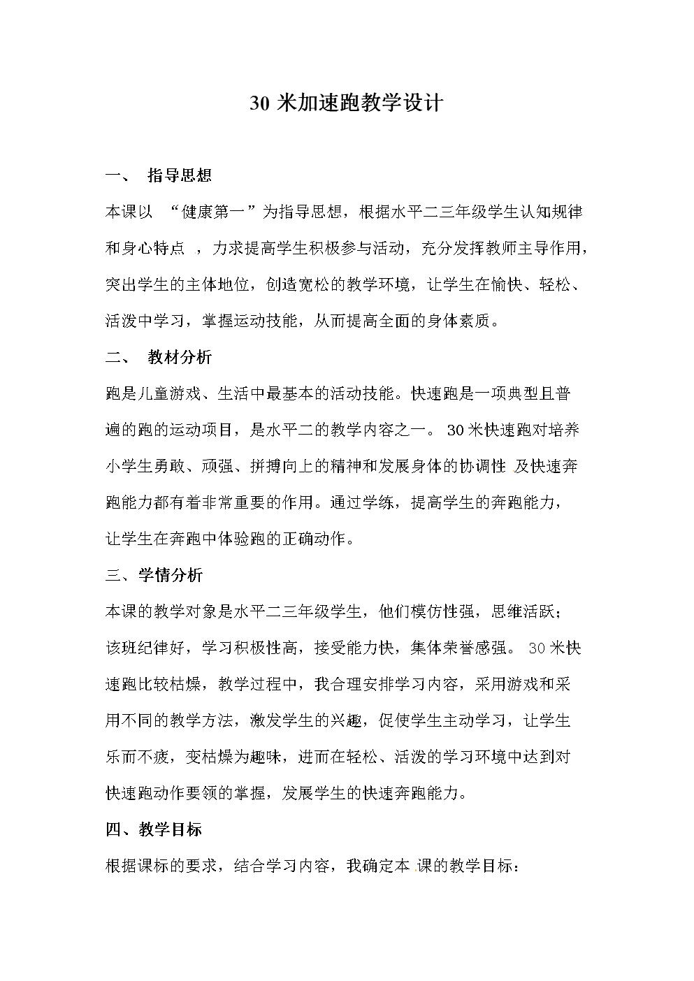 小学体育教案-30米加速跑 全国通用 (3).doc