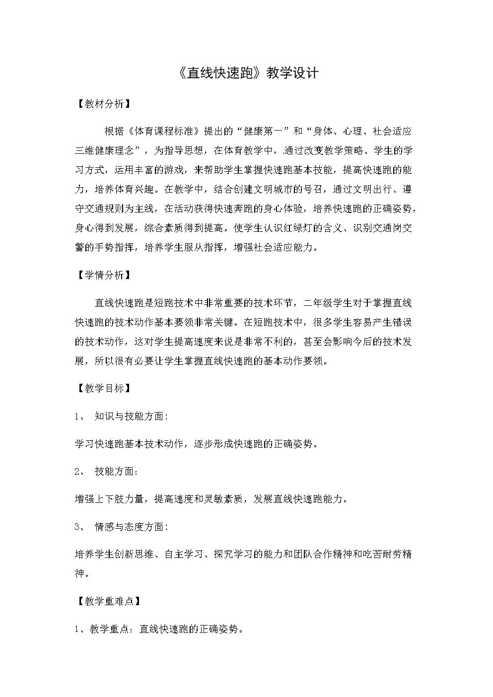 小学体育教案-直线快速跑 全国通用 (3).docx
