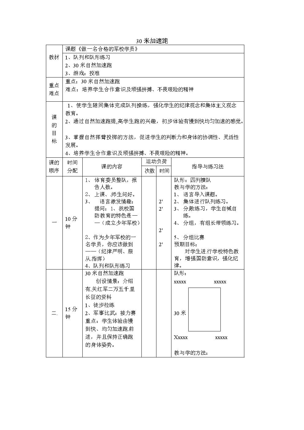 小学体育教案-30米加速跑 全国通用 (2).doc
