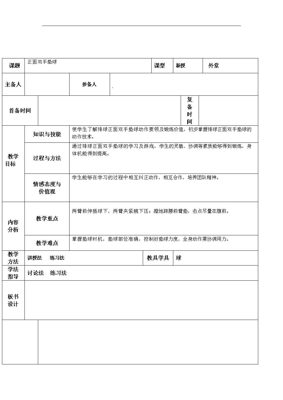小学体育教案-正面双手垫球  全国通用.doc