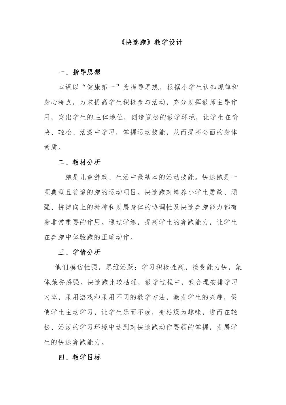 小学体育教案-快速跑 全国通用 (4).doc