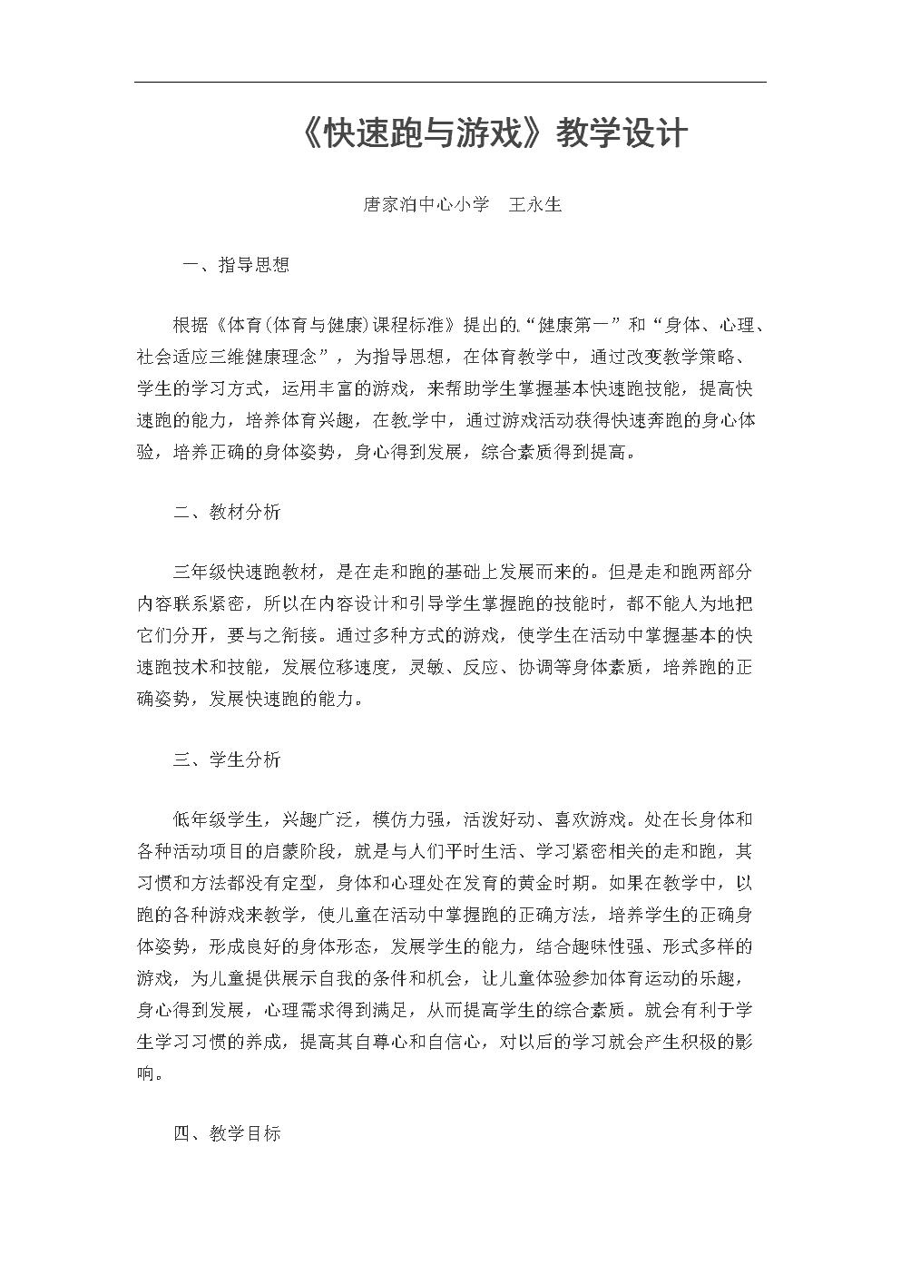 快速跑与游戏    (2).doc