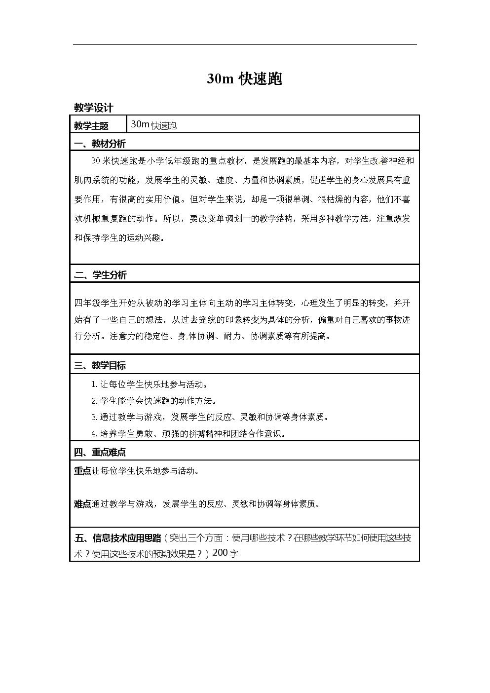 小学体育教案-30m跑 全国通用.doc