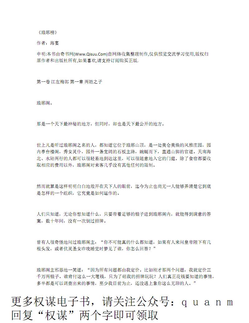 文学欣赏 琅琊榜.pdf