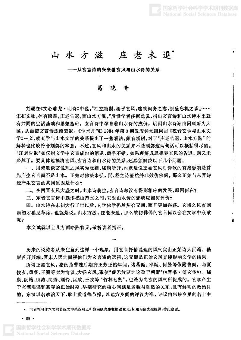山水方滋 庄老未退-从玄言诗的兴衰看玄风与山水诗的关系-葛晓音-学术月刊1985年第2期.pdf