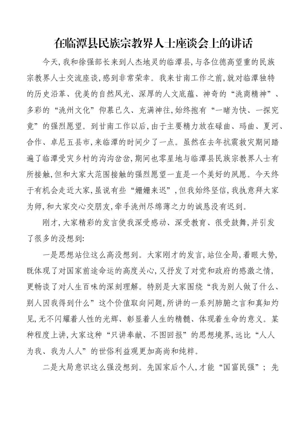 在临潭县民族宗教界人士座谈会上的讲话.doc