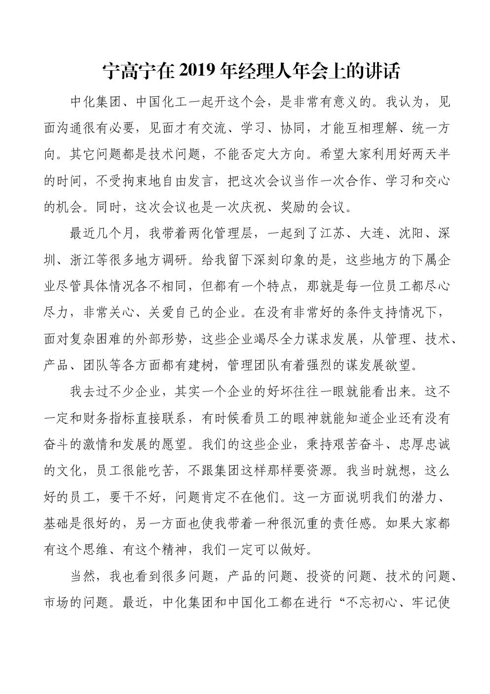 宁高宁:在中化集团2019年经理人年会上的讲话.doc