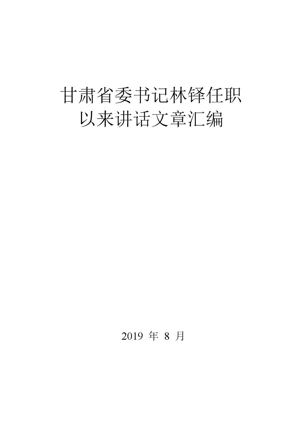 甘肃省委书记任职以来讲话文章汇编21篇.docx