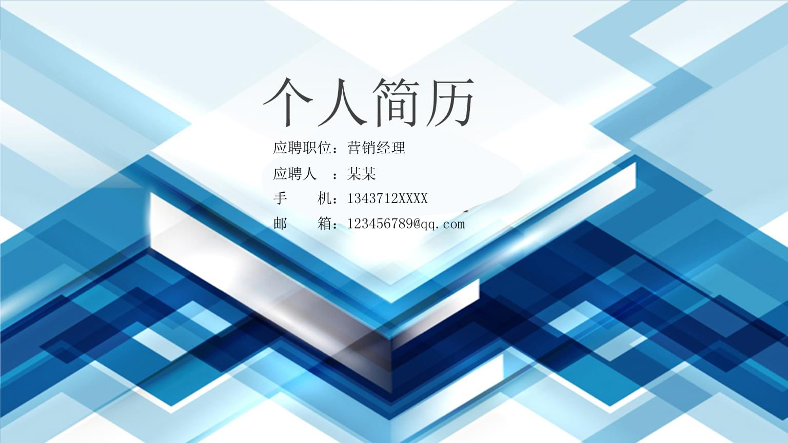 求职竞聘 (7) 简约版.pptx