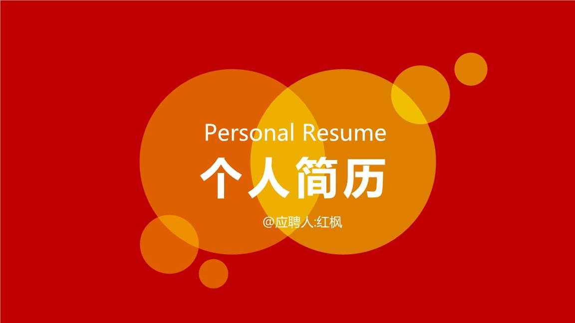 求职竞聘 (8) 红色背景多步规划PPT模板.pptx