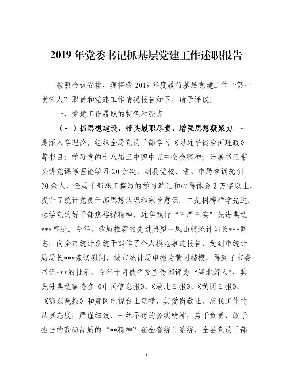 2019年某局党委书记抓基层党建工作述职报告.docx