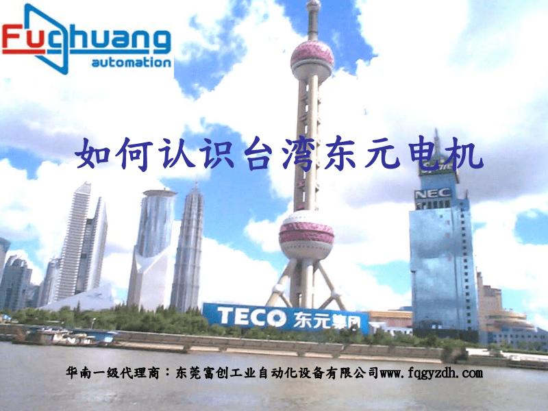 如何认识台湾东元电机.pdf