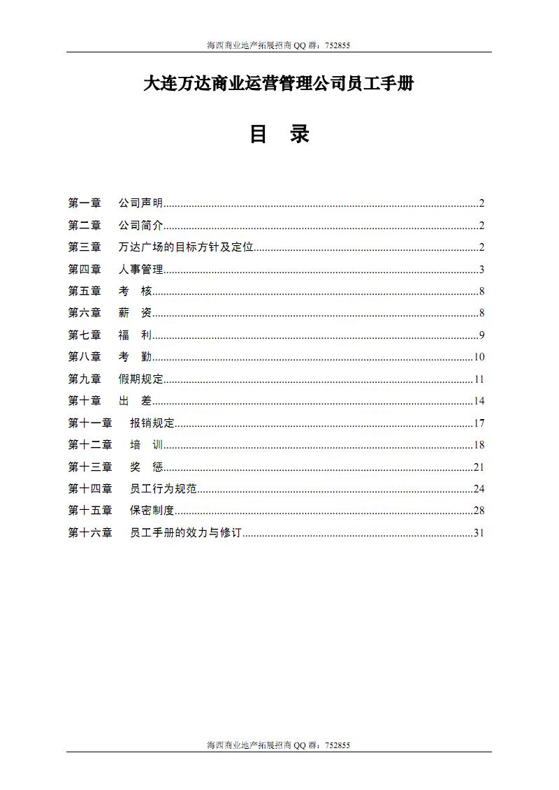 万达广场商业管理资料之-购物中心制度-员工手册.pdf
