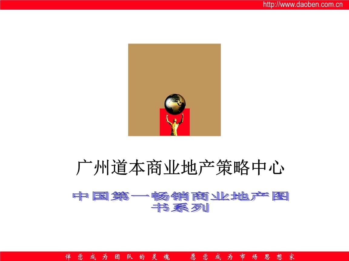万达广场商业管理资料之-商业地产规划、招商、解决方案资料.ppt